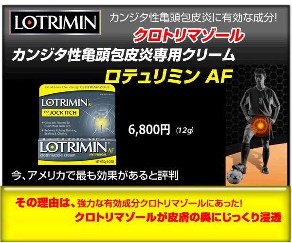 男性カンジダ性亀頭包皮炎のための、ロテュリミンAFの販売店はどこ?